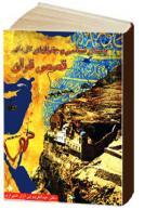باستانشناسى و جغرافیاى تاریخى قصص قرآن