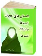 کتاب : داستانهاي حجاب (قصهها، خاطرات، نامهها)