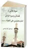 نمونه هایی از فضایل و سیره فردی امام محمد بن علی الجواد