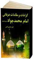 کرامات و مقامات عرفانی امام محمد جواد(ع)